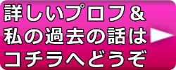 復縁ラブ管理人アユミのプロフィールページへ